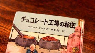 むあ文庫の本01「チョコレート工場の秘密」