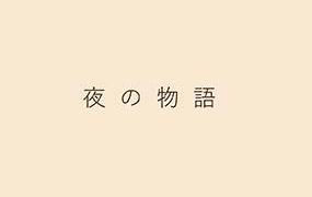 「夜の物語」