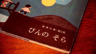 むあ文庫の本07「びんのそら」