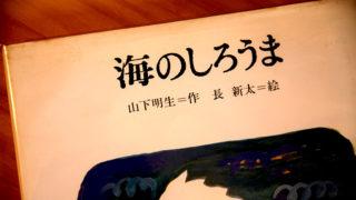 むあ文庫の本05「海のしろうま」