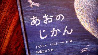 むあ文庫の本06「あおのじかん」
