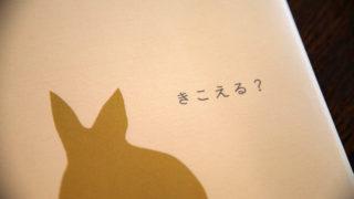むあ文庫の本09「きこえる?」