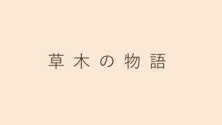 「草木の物語」